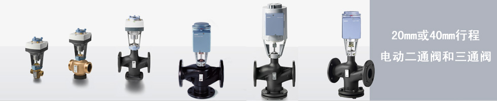 对于那些将推力大和安全性放在首位的应用来说,同电液执行器配合使用的长行程阀无疑是首选。电液执行器是要求严格的区域供热应用和大型设备独一无二的选择。它们在定位力、坚固性,弹簧复位的敏捷性以及众多其他功能方面均有出色的表现。电动液压执行器是机房和大流量系统子回路控制的理想之选。